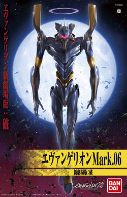 Evangelion: 2.0 You Can (Not) Advance Evangelion Mark.06