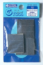 Mr. Waterproof Sandpaper Set (Super Rough) for Cordless Polisher Mr.Hobby