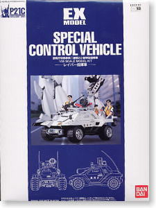 #03 Special Control Vehicle 1/35 EX