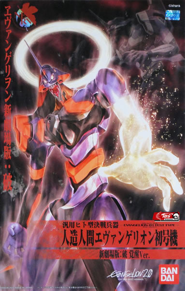 Evangelion: 2.0 You Can (Not) Advance. Evangelion-01 Arousal Ver.