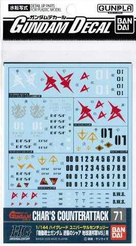 #71 Gundam Decal - Gundam Decal Set for MS 1/144 HGUC