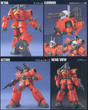 #44 GunCannon Mass Production Type 1/144 HGUC