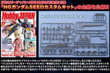 Hobby Japan Magazine with Grand Slam Sword Custom Kit Set (Apr. 2012)