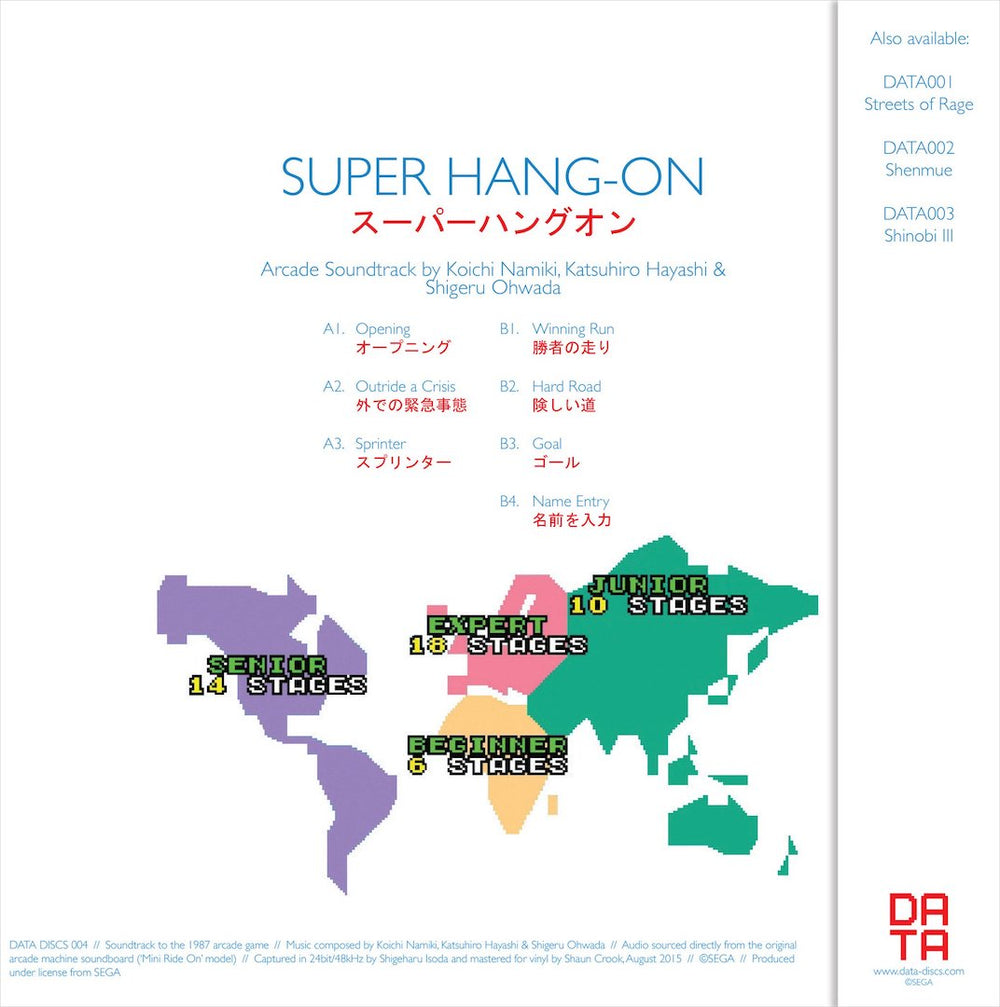 super hang on LP rear cover