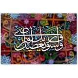 "A verse from the Holy Quran in colorful modern design islamic art.  آية من القرآن الكريم ""ولسوف يعطيك ربك فترضي""""  Meaning: And soon will thy Guardian-Lord give thee (that wherewith) thou shalt be well-pleased."