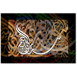 "Verse of the Holy Quran in a beautiful modern Islamic Art Calligraphy design.  لوحة قرآنية جميلة بالنمط الحديث  "" سُبْحَانَ اللَّهِ الْعَظِيمِ ""  Meaning: Allaah is free from imperfection, The Greatest"