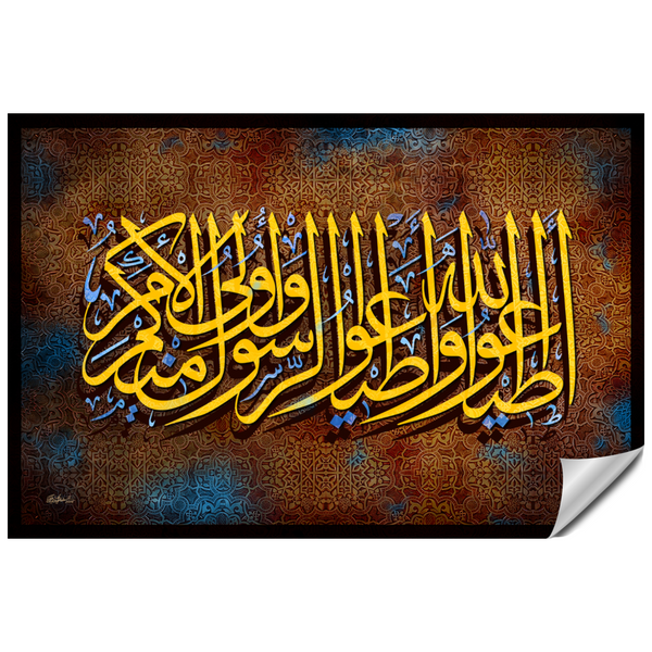 Ayah from the Holy Quran neatly designed with Arabic Thuluth Calligraphy Art   أَطِيعُواْ اللّهَ وَأَطِيعُواْ الرَّسُولَ وَأُوْلِي الأَمْرِ مِنكُمْ  Meaning: Obey Allah, and obey the Messenger, and those charged with authority among you