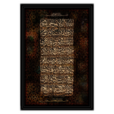 Verse of Ayatul-Kursi from the holy Quran neatly designed in woody style.  آية الكرسي خطت بتصميم رائع على نمط خشبي  اللَّهُ لاَ إِلَهَ إِلاَّ هُوَ الْحَيُّ الْقَيُّومُ لاَ تَأْخُذُهُ سِنَةٌ وَلاَ نَوْمٌ لَّهُ مَا فِي السَّمَاوَاتِ وَمَا فِي الأَرْضِ مَن ذَا الَّذِي يَشْفَعُ عِندَهُ إِلاَّ بِإِذْنِهِ يَعْلَمُ مَا بَيْنَ أَيْدِيهِمْ وَمَا خَلْفَهُمْ وَلاَ يُحِيطُونَ بِشَيْءٍ مِّنْ عِلْمِهِ إِلاَّ بِمَا شَاء وَسِعَ كُرْسِيُّهُ السَّمَاوَاتِ وَالأَرْضَ وَلاَ يَؤُودُهُ حِفْظُهُمَا وَهُوَ الْعَلِيُّ الْعَظِيمُ  M