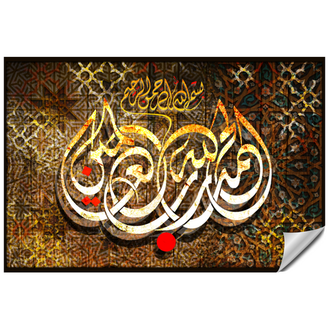 "Verse of the Holy Quran in Arabic Dewani Calligraphy design with beautiful Islamic background.  لوحة قرآنية  ""الحمد لله رب العالمين"" بالخط الديواني"