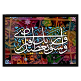 MODERN COLORFUL ISLAMIC ART