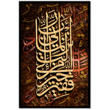 "A verse from the Holy Quran designed in an Islamic Art Calligraphy with beautiful wooden style.  لوحة بالنقش الخشبي الجميل والخلفية الرائعة "" رَبِّ إِنِّي لِمَا أَنزَلْتَ إِلَيَّ مِنْ خَيْرٍ فَقِيرٌ""     Meaning: ""O my Lord! truly am I in (desperate) need of any good that Thou dost send me!"""