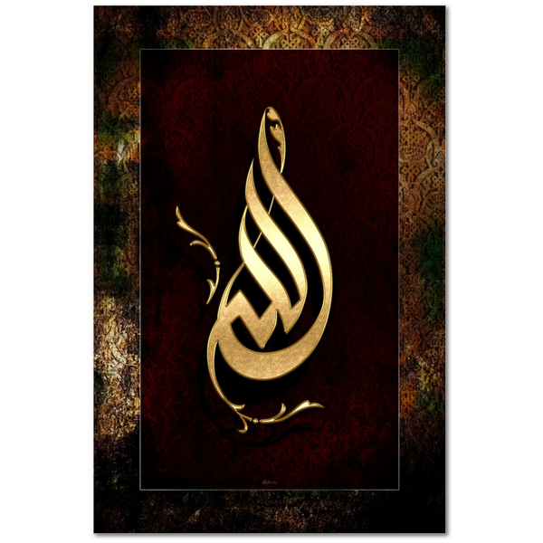 "An elegant Portrait in Islamic calligraphy of the Almighty ""Allah"" in gold color printed on canvas.  لوحة لإسم الله الأعظم باللون الذهبي"