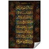 Verse of Ayatul-Kursi from the holy Quran neatly designed in two styles; Normal color and Wood.  آية الكرسي خطت بتصميم رائع بالألوان المتناسقة  اللَّهُ لاَ إِلَهَ إِلاَّ هُوَ الْحَيُّ الْقَيُّومُ لاَ تَأْخُذُهُ سِنَةٌ وَلاَ نَوْمٌ لَّهُ مَا فِي السَّمَاوَاتِ وَمَا فِي الأَرْضِ مَن ذَا الَّذِي يَشْفَعُ عِندَهُ إِلاَّ بِإِذْنِهِ يَعْلَمُ مَا بَيْنَ أَيْدِيهِمْ وَمَا خَلْفَهُمْ وَلاَ يُحِيطُونَ بِشَيْءٍ مِّنْ عِلْمِهِ إِلاَّ بِمَا شَاء وَسِعَ كُرْسِيُّهُ السَّمَاوَاتِ وَالأَرْضَ وَلاَ يَؤُودُهُ حِفْظُهُمَا وَه