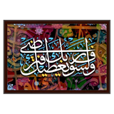 "A verse from the Holy Quran in colorful modern design islamic art.  آية من القرآن الكريم ""ولسوف يعطيك ربك فترضي""""  Meaning: And soon will thy Guardian-"