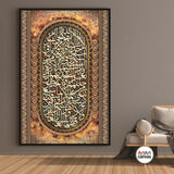 Ayatul Kursi new design