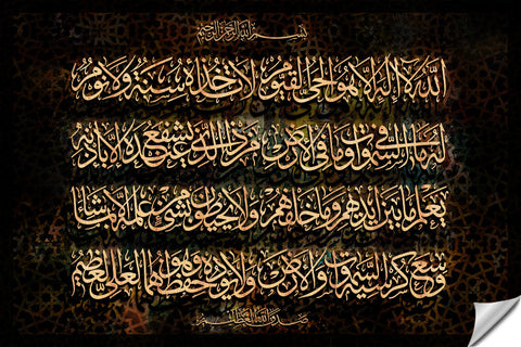 Verse of Ayatul-Kursi from the holy Quran neatly designed in woody style.  آية الكرسي خطت بتصميم خشبي رائع   اللَّهُ لاَ إِلَهَ إِلاَّ هُوَ الْحَيُّ الْقَيُّومُ لاَ تَأْخُذُهُ سِنَةٌ وَلاَ نَوْمٌ لَّهُ مَا فِي السَّمَاوَاتِ وَمَا فِي الأَرْضِ مَن ذَا الَّذِي يَشْفَعُ عِندَهُ إِلاَّ بِإِذْنِهِ يَعْلَمُ مَا بَيْنَ أَيْدِيهِمْ وَمَا خَلْفَهُمْ وَلاَ يُحِيطُونَ بِشَيْءٍ مِّنْ عِلْمِهِ إِلاَّ بِمَا شَاء وَسِعَ كُرْسِيُّهُ السَّمَاوَاتِ وَالأَرْضَ وَلاَ يَؤُودُهُ حِفْظُهُمَا وَهُوَ الْعَلِيُّ الْعَظِيمُ  Meaning: