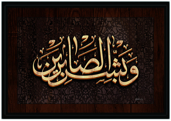 "Verse of the Holy Quran ""WaBash-shiris'-s'aabireen""  on Islamic Calligraphy style.  وَلَنَبْلُوَنَّكُمْ بِشَيْءٍ مِّنَ الْخَوفْ وَالْجُوعِ وَنَقْصٍ مِّنَ الأَمَوَالِ وَالأنفُسِ وَالثَّمَرَاتِ وَبَشِّرِ الصَّابِرِينَ     Meaning: Be sure we shall test you with something of fear and hunger, some loss in goods or lives or the fruits (of your toil), but give glad tidings to those who patiently persevere."