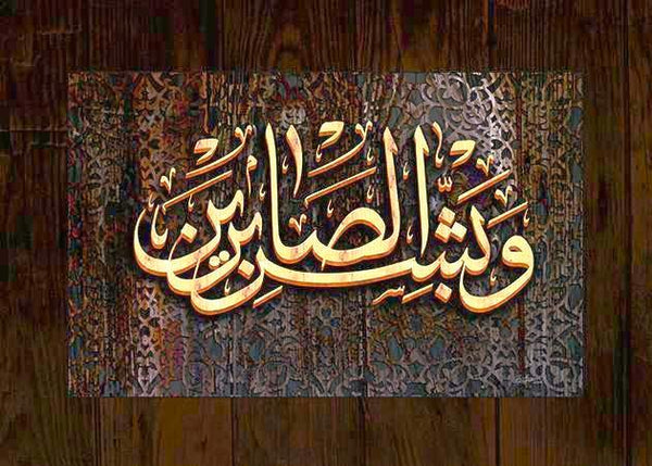 "Verse of the Holy Quran ""WaBash-shiris'-s'aabireen""  on Islamic Calligraphy style.  آية من القرآن الكريم ""وبشر الصابرين""  Meaning:  give glad tidings to those who patiently persevere."