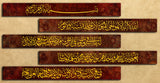 Verse of Ayatul-Kursi from the holy Quran neatly designed in two styles; Normal color and Wood.  آية الكرسي خطت بتصميم رائع بالألوان المتناسقة
