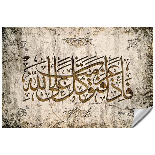 "Verse from the Holy Quran engraved in stone in Islamic Calligraphy style.  ""نقش على الحجر لآية قرآنية ""فَإِذَا عَزَمْتَ فَتَوَكَّلْ عَلَى اللّهِ إِنَّ اللّهَ يُحِبُّ الْمُتَوَكِّلِينَ  Meaning: Then, when thou hast Taken a decision put thy trust in Allah.  For Allah loves those who put their trust (in Him)."