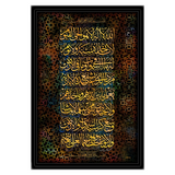 "Verse of Ayatul-Kursi from the holy Quran neatly designed in two styles; Normal color and Wood.  آية الكرسي خطت بتصميم رائع على نمطين عادي بالالوان والخشب  ""اللَّهُ لاَ إِلَهَ إِلاَّ هُوَ الْحَيُّ الْقَيُّومُ لاَ تَأْخُذُهُ سِنَةٌ وَلاَ نَوْمٌ لَّهُ مَا فِي السَّمَاوَاتِ وَمَا فِي الأَرْضِ مَن ذَا الَّذِي يَشْفَعُ عِندَهُ إِلاَّ بِإِذْنِهِ يَعْلَمُ مَا بَيْنَ أَيْدِيهِمْ وَمَا خَلْفَهُمْ وَلاَ يُحِيطُونَ بِشَيْءٍ مِّنْ عِلْمِهِ إِلاَّ بِمَا شَاء وَسِعَ كُرْسِيُّهُ السَّمَاوَاتِ وَالأَرْضَ وَلاَ يَؤُودُهُ حِ"