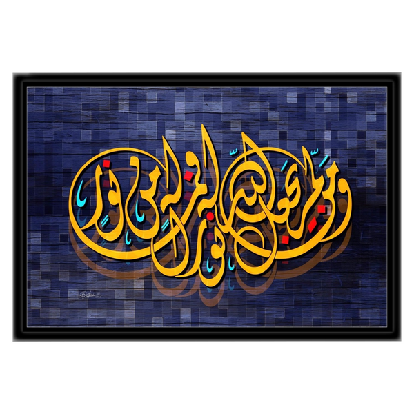"Beautiful Modern Islamic art design with elegant matching colors.  لوحة قرآنية بالخط العربي الديواني "" وَمَنْ لَمْ يَجْعَلِ اللَّهُ لَهُ نُورًا فَمَا لَهُ مِنْ نُورٍ""  Meaning:  for any to whom Allah giveth not light, there is no light!"