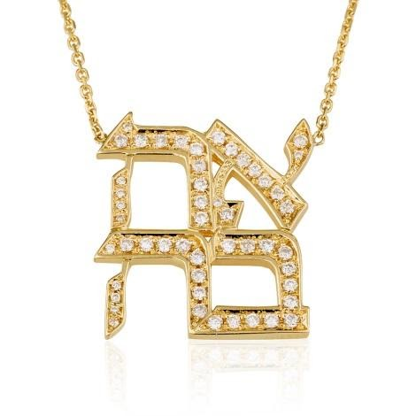 Pendant - Ahava (Love) with Diamonds Pendant - Chaya jewelry, Jerusalem