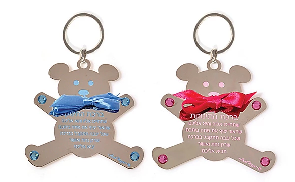 Keychains - Teddy Bear Baby - Chaya & Raphael's Galleries
