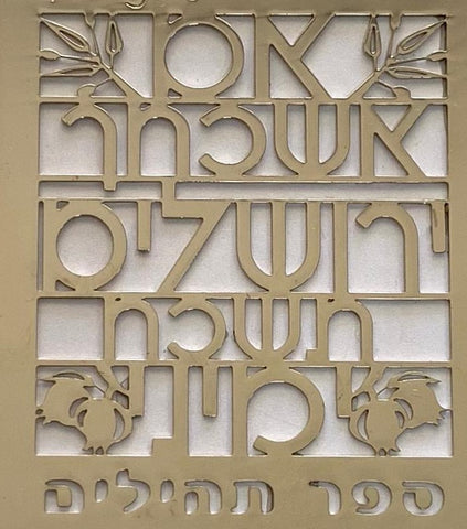 The Book of Tehillim - If  I forget you, O Jerusalem, let my right hand forget its skill! - Chaya & Raphael's Galleries