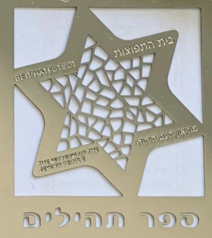 The Book of Tehillim - Beit Hatfutsot - Chaya jewelry, Jerusalem