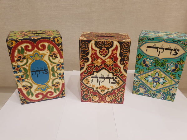 Tzedakah Box - Chaya jewelry, Jerusalem