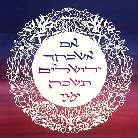 Ketubah - Wildflowers of Israel (Version II) - Chaya & Raphael's Galleries