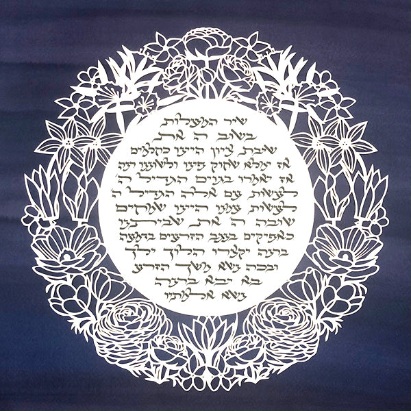 Ketubah - Wildflowers of Israel (Version III) - Chaya & Raphael's Galleries