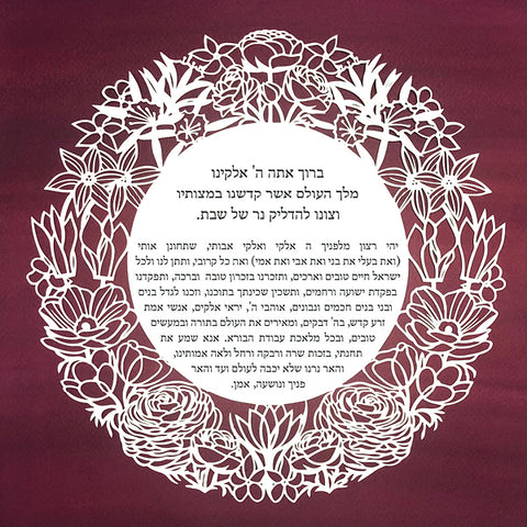 Ketubah - Wildflowers of Israel (Version I) - Chaya & Raphael's Galleries