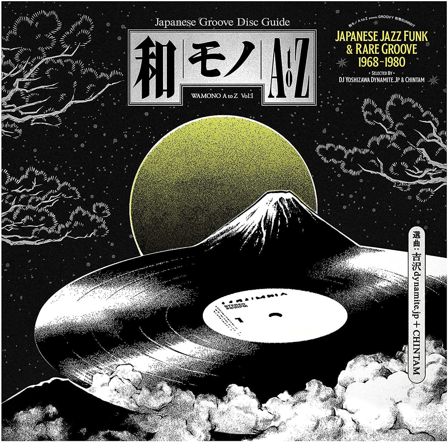 Various Artists - Wamono A to Z Vol. 1: Japanese Jazz Funk & Rare Groove 1968-1980 [LP] (180 Gram) - Urban Vinyl | Records, Headphones, and more.