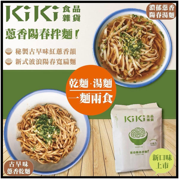 KiKi Old-Time Flavour Scallion Oil Noodles