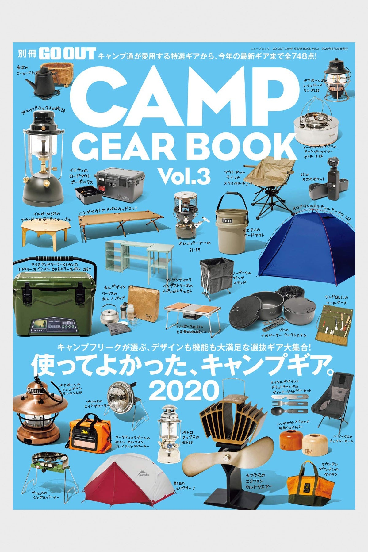 GO OUT MAGAZINE - GO OUT - Camp Gear Book - Vol. 3 - Canoe Club