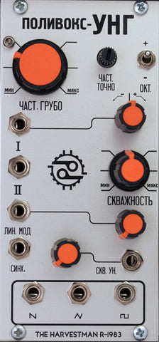 Industrial Music Electronics POLIVOKS VCG R 1983