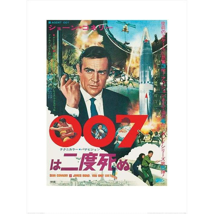 You Only Live Twice Japanese Art Print (60 x 80cm) - 007Store