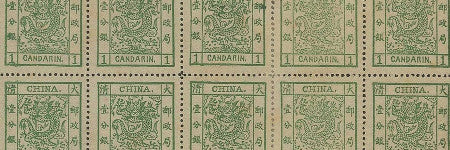 Early Chinese stamp collection stars in Hong Kong auction