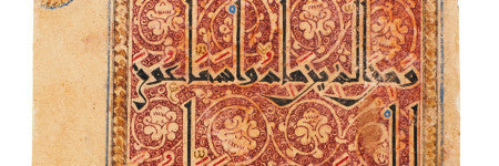 12th century Quran leaf to sell on April 20