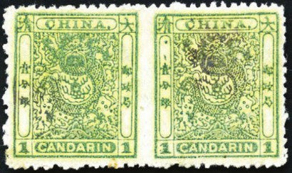 1885 Small Dragon pair China stamp