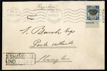 1915 $2 Hall of Classic invert cover