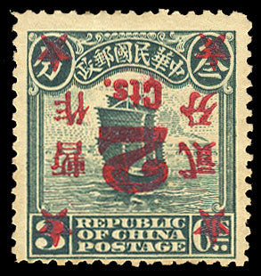 1923 Chinese stamp surcharged in red on first Peking printing