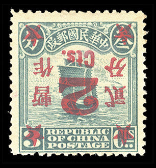 China 1923 surcharge invert error stamp