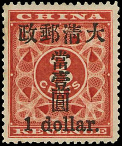 China small red revenue stamp 1 dollar on 3 ca