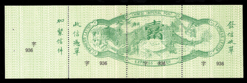 Chinese stamp strip of four