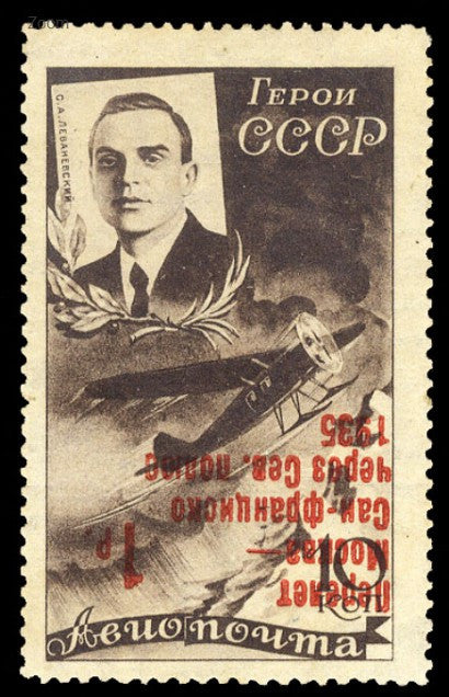 Moscow San Francisco Sovite Union Invert Surcharge Stamp