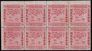1888 Block of Eight stamps