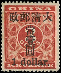 Chinese Red Revenue rare stamp